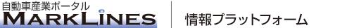 マークラインズ株式会社 情報プラットフォーム MarkLines Co., Ltd.