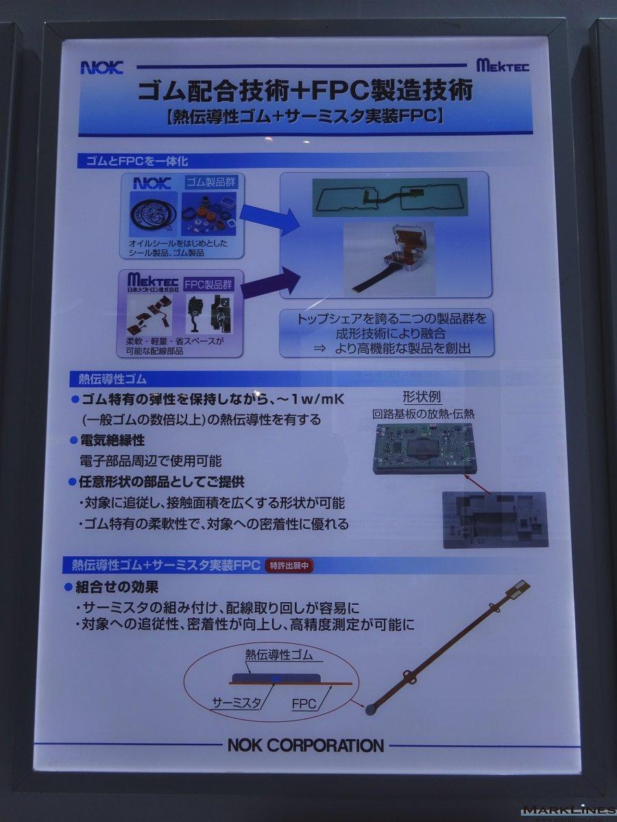Nok Corporation Marklines Automotive Industry Portal 86 Honda Cr 500 Wiring Diagram Logo