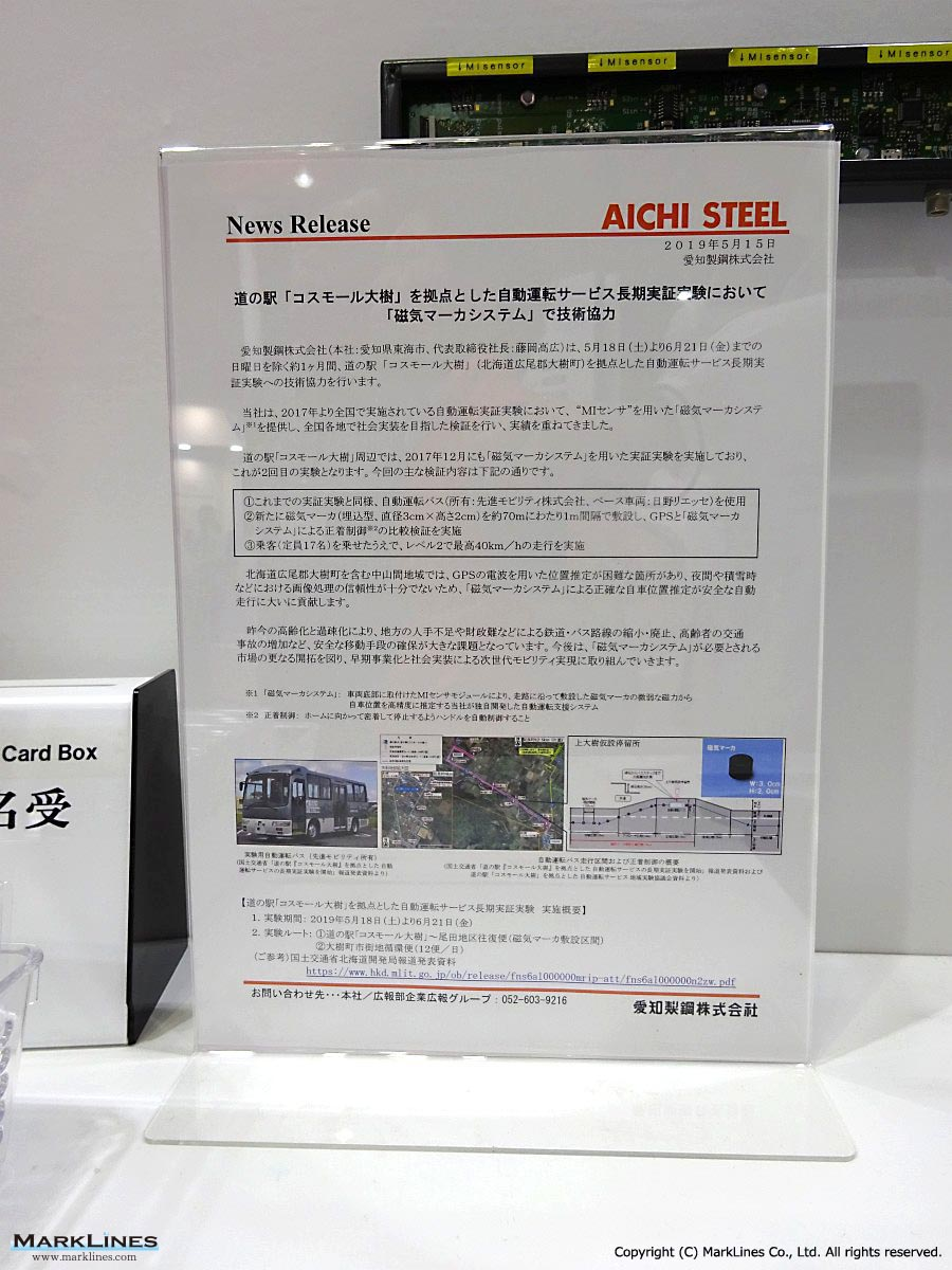 Aichi Steel Corporation - MarkLines Automotive Industry Portal