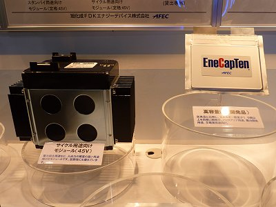 "Large capacity lithium-ion capacitor ""EneCapTen"" exhibited by Asahi Kasei FDK Energy Device Co., Ltd."