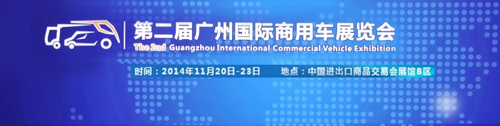 The 2nd Guangzhou International Commercial Vehicle Exhibition