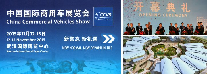 China Commercial Vehicles Show 2015