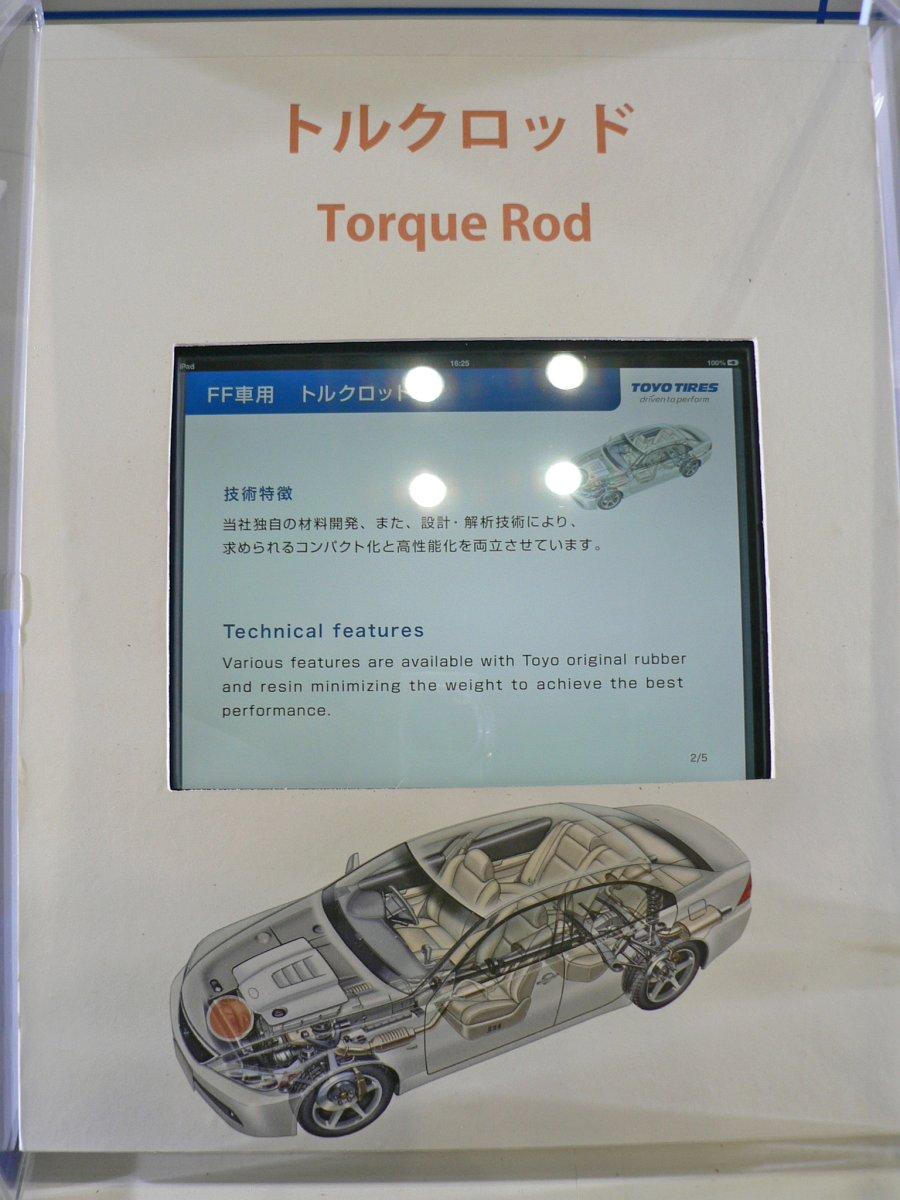 Toyo Tire Corporation (Formerly Toyo Tire & Rubber Co , Ltd